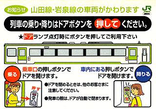 山田線・岩泉線:新型車両案内ティッシュ