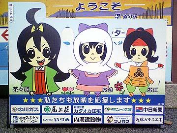 浅井3姉妹看板