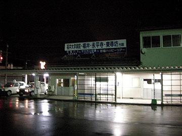 本丸岡バスターミナル