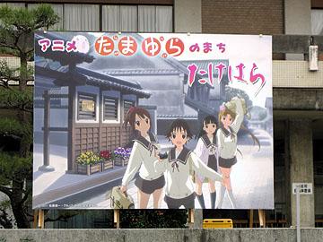 竹原市役所「たまゆら」看板