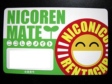 ニコレンメイトカード