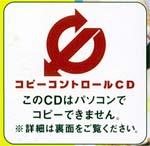 コピーコントロールCD