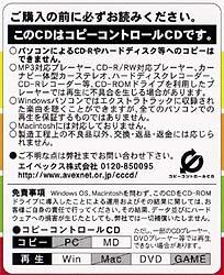 コピーコントロールCD2