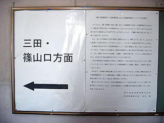 宝塚駅構内のお詫び貼り紙