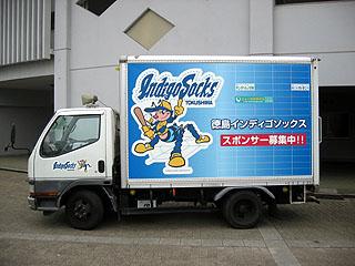 インディゴソックスのトラック