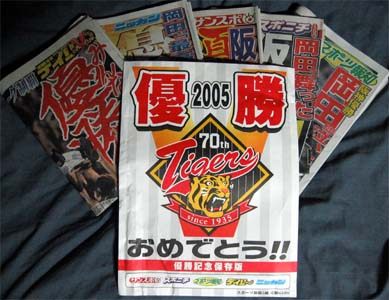 関西版スポーツ紙セット
