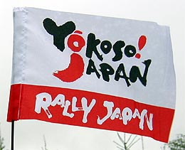 Rally Japan2005フラッグ