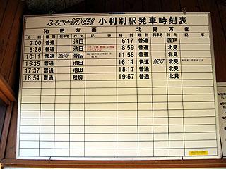 小利別駅2