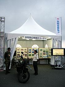 自衛隊広報展示コーナー