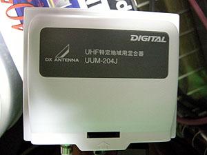 UUM-204J外観