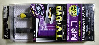 DVSY02パッケージ
