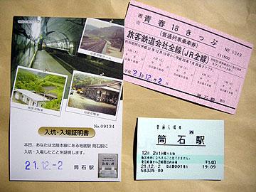 赤い青春18きっぷ、入坑・入場証明書、入場券