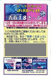 筒石駅・案内ハガキ