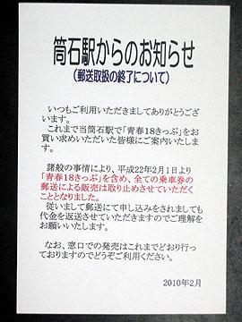 筒石駅ハガキ