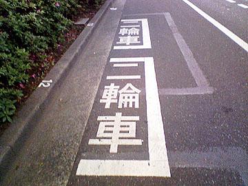 二輪車用パーキング