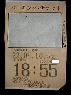 パーキングチケット