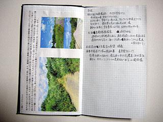 測量野帳2