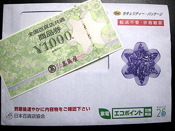 発送封筒と商品券