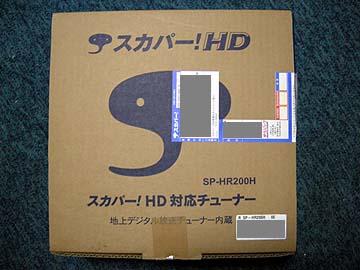 SP-HR200H外箱