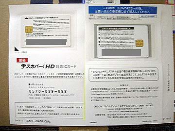 ICカードとB-CASカード