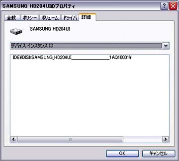 HD204UIプロパティ