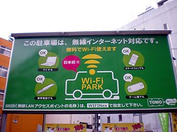 WiFi利用案内