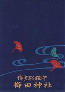 櫛田神社御朱印帳・裏