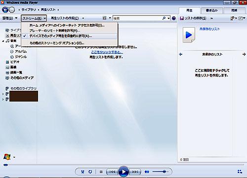 120531_dlna_03.jpg