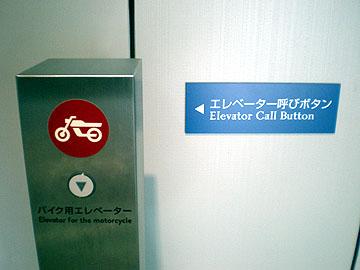 エレベーター呼び出しボタン