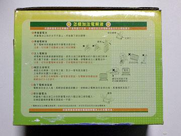 YTX9-BS外箱2