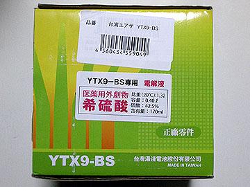 YTX9-BS外箱3