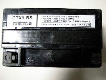 旧バッテリー正面