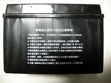 YTX9-BS説明書き