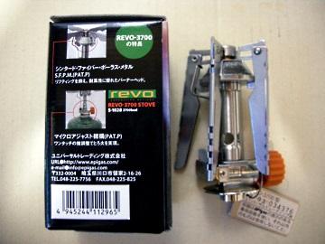 REVO-3700外箱と本体2