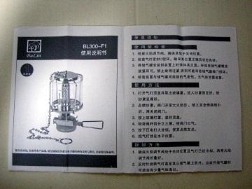 BL300-F1取扱説明書