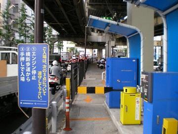 一ノ橋オートバイ専用駐車場・出入口2