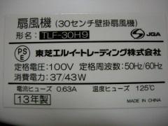 TLF30-H9スペック2