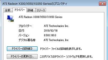 Radeon X300プロパティ2