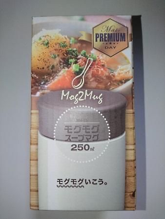 スープマグ2