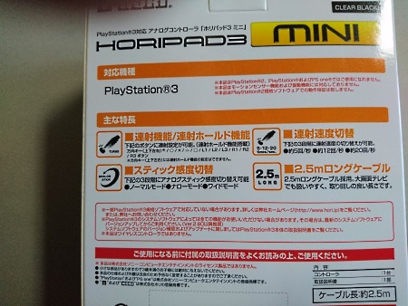 PS3用コントローラー