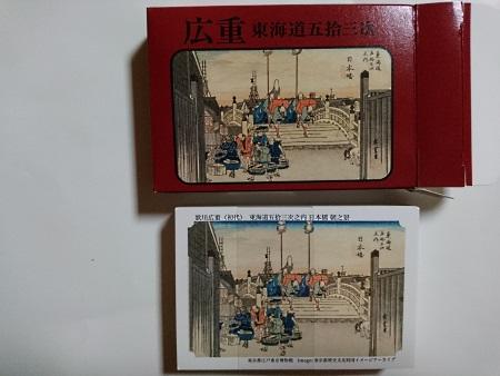 永谷園・東海道五十三次カードセット