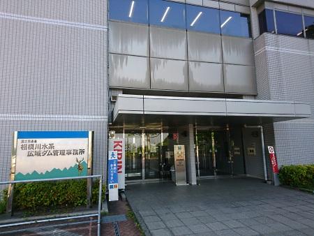 宮ヶ瀬ダム・管理事務所