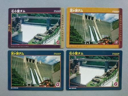 宮ヶ瀬ダム・ダムカード