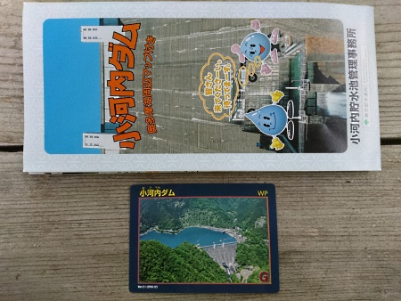 奥多摩湖ダムカード