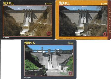 合角ダム&滝沢ダム・ダムカード