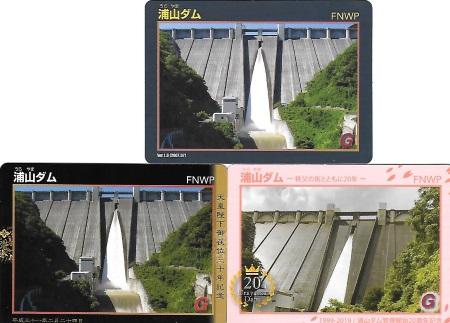 浦山ダム・ダムカード