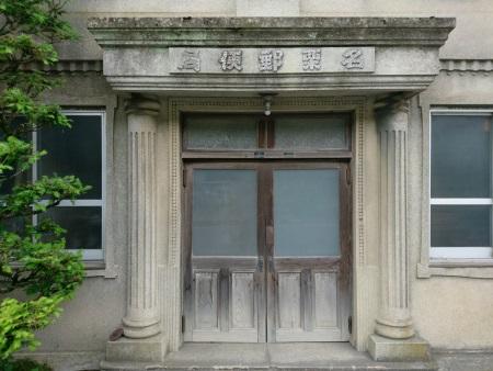 名栗郵便局2
