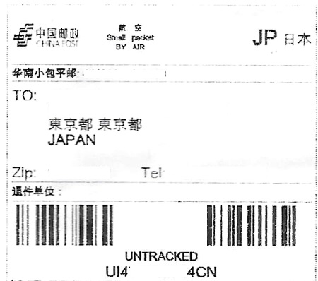 荷物パッケージラベル
