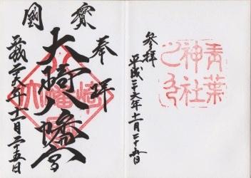 青葉神社/大崎八幡宮・御朱印