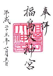 福島大神宮・御朱印